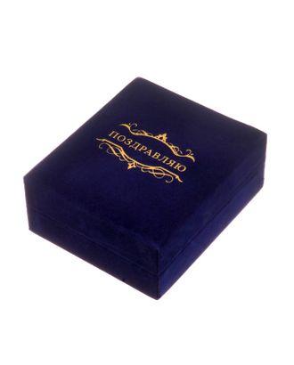 Коробочка под набор бархатная «Поздравляю», 6 х 5 х 4,5 см арт. СМЛ-21980-1-СМЛ2953078