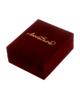 Коробочка под набор бархатная «Любимой», 6 х 5 х 4,5 см арт. СМЛ-21978-1-СМЛ2953080