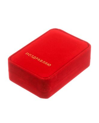 Коробочка под набор бархатная «Поздравляю!», 6 х 5 х 4,5 см арт. СМЛ-21981-1-СМЛ2953085