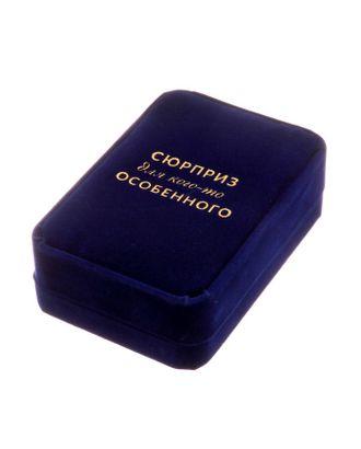 Коробочка под набор бархатная «Для кого–то особенного», 6 х 5 х 4,5 см арт. СМЛ-21975-1-СМЛ2953088