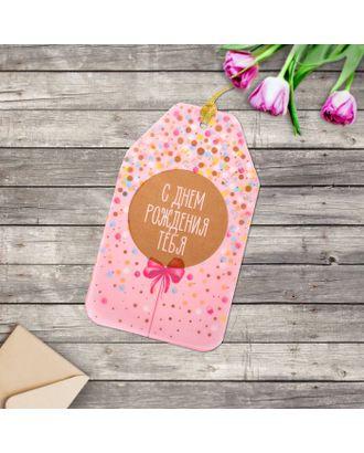 Открытка–шильдик «С Днём рождения тебя», 15 × 9 см арт. СМЛ-6928-1-СМЛ2975180