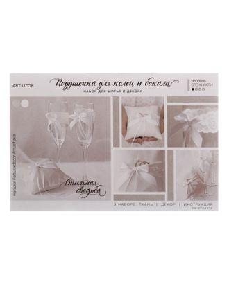 Подушечки для колец и бокалов «Лебединое озеро», набор для шитья, 15х21 см арт. СМЛ-7099-1-СМЛ3002395