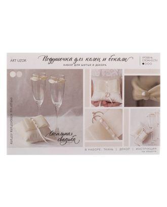 Подушечки для колец и бокалов «На седьмом небе», набор для шитья, 15х21 см арт. СМЛ-7100-1-СМЛ3002396