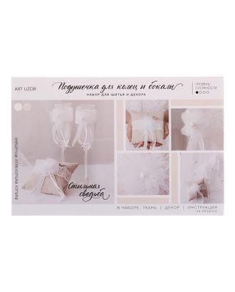 Подушечки для колец и бокалов Pure love, 15х21 см арт. СМЛ-7103-1-СМЛ3002399