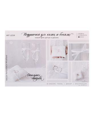 Подушечки для колец и бокалов «Белый танец», набор для шитья, 15х21 см арт. СМЛ-7105-1-СМЛ3002401