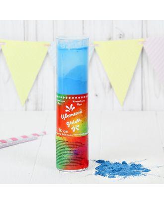 Хлопушка - цветной дым «Яркий взрыв эмоций», голубой, 20 см арт. СМЛ-55198-1-СМЛ0003035074