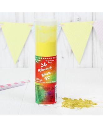 Хлопушка - цветной дым «Яркий взрыв эмоций», жёлтый, 20 см арт. СМЛ-55199-1-СМЛ0003035075