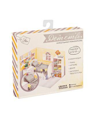 Кукольная миниатюра «Детство», набор для создания, 14.5х18.7см арт. СМЛ-7241-1-СМЛ3046422