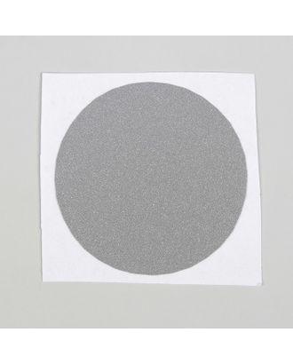 Светоотражающая наклейка «Круг» д.5 см арт. СМЛ-7376-1-СМЛ3143992