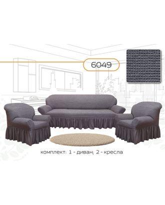 Чехол для мягкой мебели 3-х предметный 6049, трикотаж, 100% п/э, упаковка микс арт. СМЛ-26081-1-СМЛ3182769