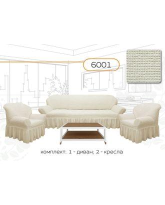 Чехол для мягкой мебели 3-х предметный 6001, трикотаж, 100% п/э, упаковка микс арт. СМЛ-7670-1-СМЛ3182773