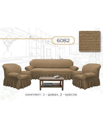 Чехол для мягкой мебели 3-х предметный 6082, трикотаж, 100% п/э, упаковка микс арт. СМЛ-26082-1-СМЛ3182775