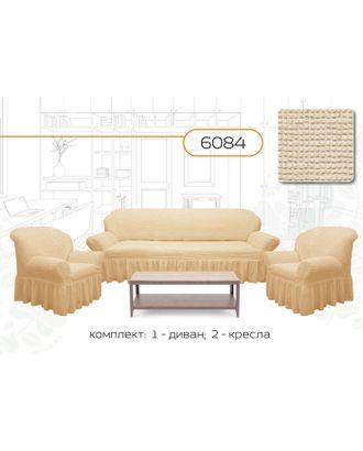Чехол для мягкой мебели 3-х предметный 6084, трикотаж, 100% п/э, упаковка микс арт. СМЛ-7671-1-СМЛ3182776
