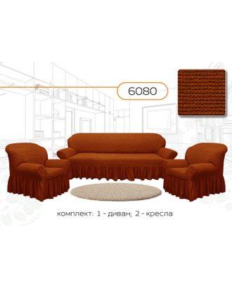 Чехол для мягкой мебели 3-х предметный 6080, трикотаж, 100% п/э, упаковка микс арт. СМЛ-7672-1-СМЛ3182777