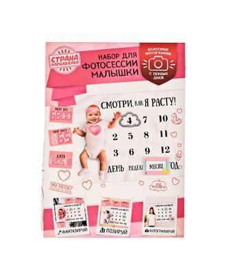 Набор для фотосессии малышки арт. СМЛ-108238-1-СМЛ0003244387
