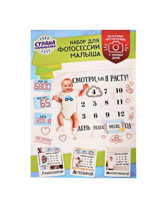 Набор для фотосессии малыша арт. СМЛ-108239-1-СМЛ0003244388