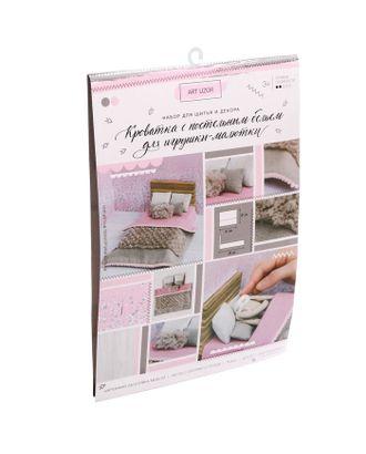 Кроватка для игрушки-малютки «Сны принцессы», набор для шитья, 21х29,7х1см арт. СМЛ-8344-1-СМЛ3245999