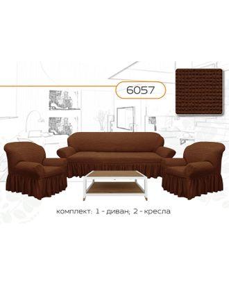 Чехол для мягкой мебели 3-х предметный 6057, трикотаж, 100% п/э, упаковка микс арт. СМЛ-8469-1-СМЛ3255312