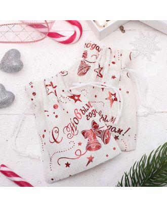 """Мешочек новогодний """"Лён"""" с новым годом, 10*12см, цвет бело-красный арт. СМЛ-29597-1-СМЛ3267372"""