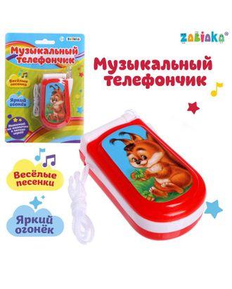 Музыкальный телефон «Волшебство», русская озвучка, световые эффекты, работает от батареек, МИКС арт. СМЛ-118832-4-СМЛ0003272857