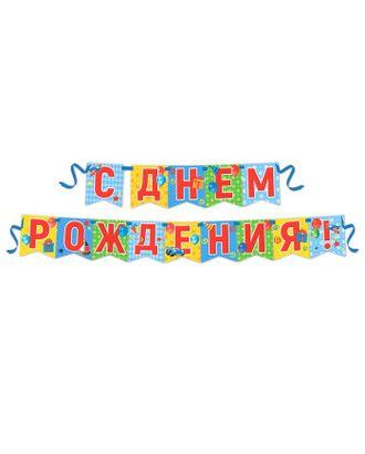 "Гирлянда на ленте ""С днем рождения!"" арт. СМЛ-55119-1-СМЛ0003285992"