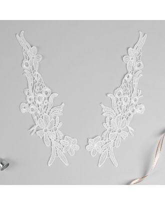 Аппликации пришивные «Лейсы», 25 × 8 см, цвет белый арт. СМЛ-8716-1-СМЛ3289582