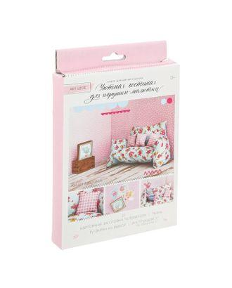 Мебель для кукол–малюток «Милый диванчик», набор для шитья, 15х20,7х0,7см арт. СМЛ-9018-1-СМЛ3311683