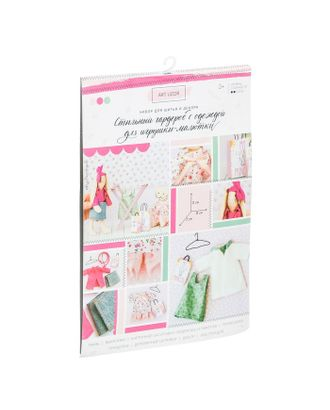 Гардероб и одежда для игрушек малюток «Яркие краски», набор для шитья, 21х29,5х0,5 см арт. СМЛ-9024-1-СМЛ3311690