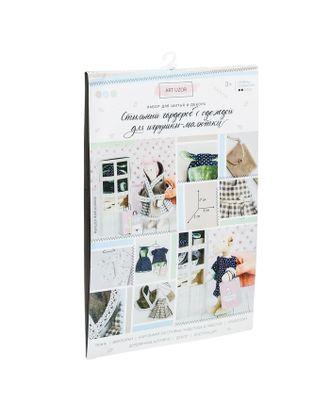 Гардероб и одежда для игрушек малюток, «Принцесска», набор для шитья, 21х29,5х0,5 см арт. СМЛ-9025-1-СМЛ3311691