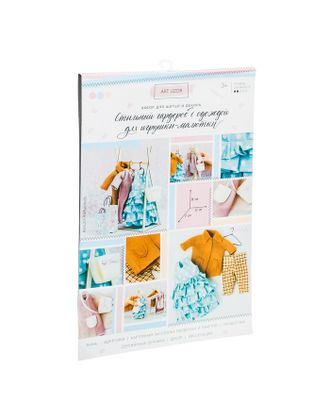 Гардероб и одежда для игрушек малюток «Самая модная», набор для шитья, 21х29,5х0,5 см арт. СМЛ-9027-1-СМЛ3311693