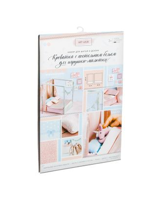 Кроватка для игрушки–малютки «Розовые сны», набор для шитья, 21х29,7х1см арт. СМЛ-9031-1-СМЛ3311697