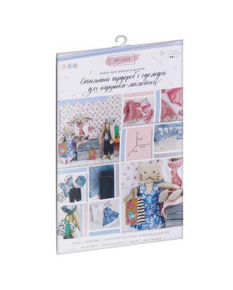 Гардероб и одежда для игрушек малюток «Стильные друзья», набор для шитья, 21х29,5х0,5 см арт. СМЛ-9062-1-СМЛ3314008