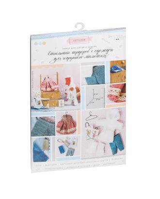 Гардероб и одежда для игрушек малюток, «Добрая зима», набор для шитья, 21х29,5х0,5 см арт. СМЛ-9063-1-СМЛ3314009