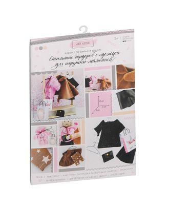 Гардероб и одежда для игрушек малюток, «Тепло и уют», набор для шитья, 21х29,5х0,5 см арт. СМЛ-9064-1-СМЛ3314010