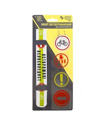 Набор светоотражателей «Осторожно!Велосипедист!», слэп-браслет, брелок, наклейки 3 шт. арт. СМЛ-9309-1-СМЛ3344669