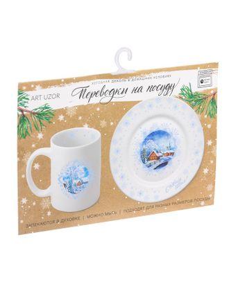 Переводки на посуду (холодная деколь) «Зимний вечер», 21 × 14,8 см арт. СМЛ-9312-1-СМЛ3344677