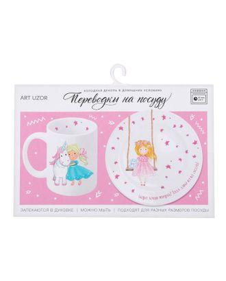 Переводки на посуду (холодная деколь) «Маленькая принцесса», 21 × 29,7 см арт. СМЛ-9368-1-СМЛ3347202