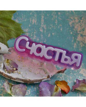 """Пластиковая форма для мыла """"Счастья"""", 11х2,5х3,5 см арт. СМЛ-9961-1-СМЛ3393815"""