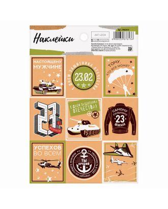 Наклейки бумажные «23 февраля» , 11 × 16 см арт. СМЛ-10907-1-СМЛ3487325