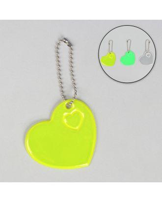 Светоотражающий элемент «Сердце», 5 × 5,5 см, цвет МИКС арт. СМЛ-11212-1-СМЛ3514036