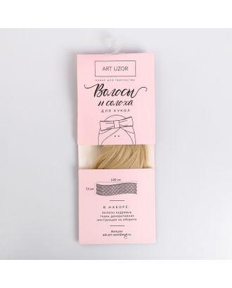 Трессы для кукол «Белая пена», набор для декора р.15х100 см арт. СМЛ-11580-1-СМЛ3551426
