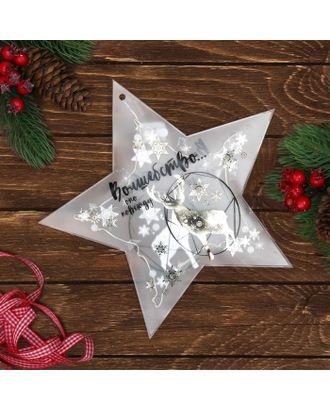 Декор звезда с гирляндой «Волшебство... Оно повсюду!», 25 × 23.8 см арт. СМЛ-120915-1-СМЛ0003557123