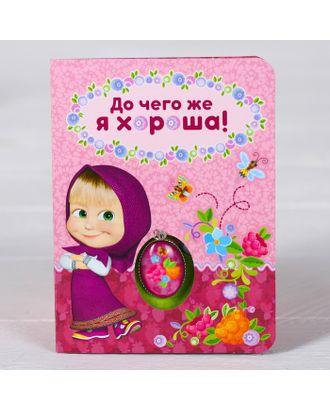 """Талисман-кулон на открытке """"Ягодка"""", Маша и Медведь, 12 х 9 см арт. СМЛ-11763-1-СМЛ3566685"""