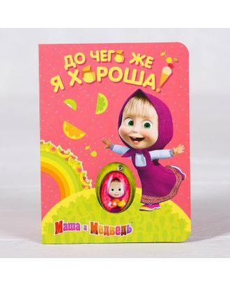"""Талисман-кулон на открытке """"Фруктовое настроение"""", Маша и Медведь, 12 х 9 см арт. СМЛ-11775-1-СМЛ3566881"""