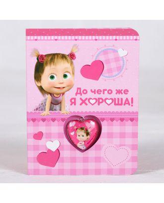 """Талисман-кулон на открытке """"До чего же я хороша!"""", Маша и Медведь, 12 х 9 см арт. СМЛ-11791-1-СМЛ3567064"""