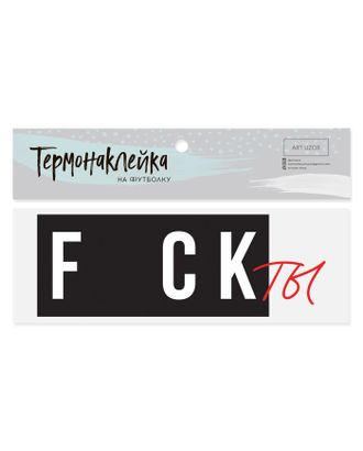Термотрансфер для текстиля «Факты» р.7х18 см арт. СМЛ-11925-1-СМЛ3573986