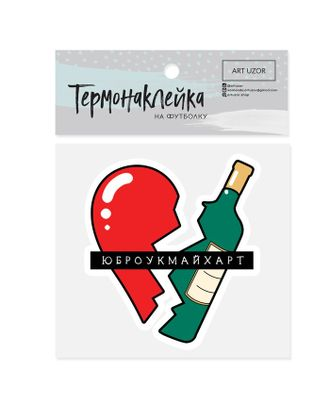 Термотрансфер для текстиля «Break my heart» р.9,5х10,5 см арт. СМЛ-11927-1-СМЛ3573994
