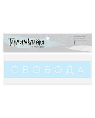 Термотрансфер для текстиля «Свобода» р.3х17 см арт. СМЛ-11928-1-СМЛ3574001