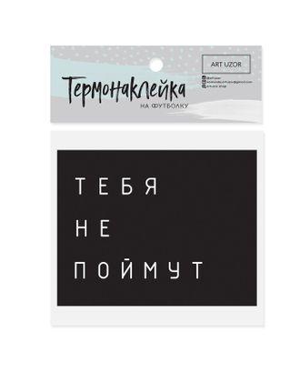 Термотрансфер для текстиля «Тебя не поймут» р.12х15.5 см арт. СМЛ-11929-1-СМЛ3574004