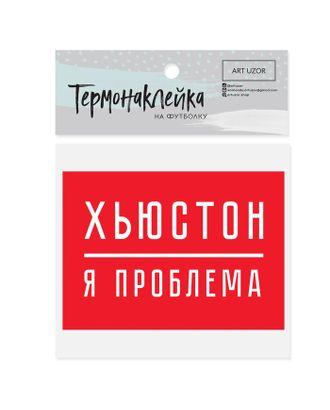 Термотрансфер для текстиля «Я проблема» р.11х15,5 см арт. СМЛ-11934-1-СМЛ3574059